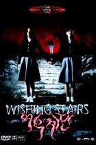 Wishing Stairs Filmposter