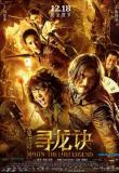 Filmposter zu Mojin - The Lost Legend
