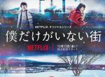 Erased: Erster Trailer zur Netflix-Serie